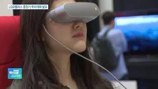 LG유플러스, 통신방송 콘텐츠에 5년간 '2.6조' 투…
