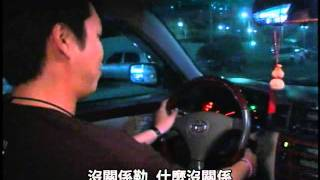 Repeat youtube video 交通安全參賽作品-酒駕不開車-三杯雞篇