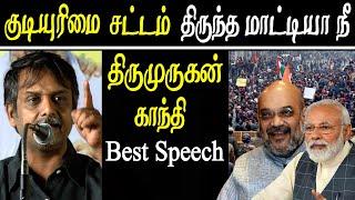 caa, nrc Thirumurugan Gandhi excellent speech on BJP RSS and future plan