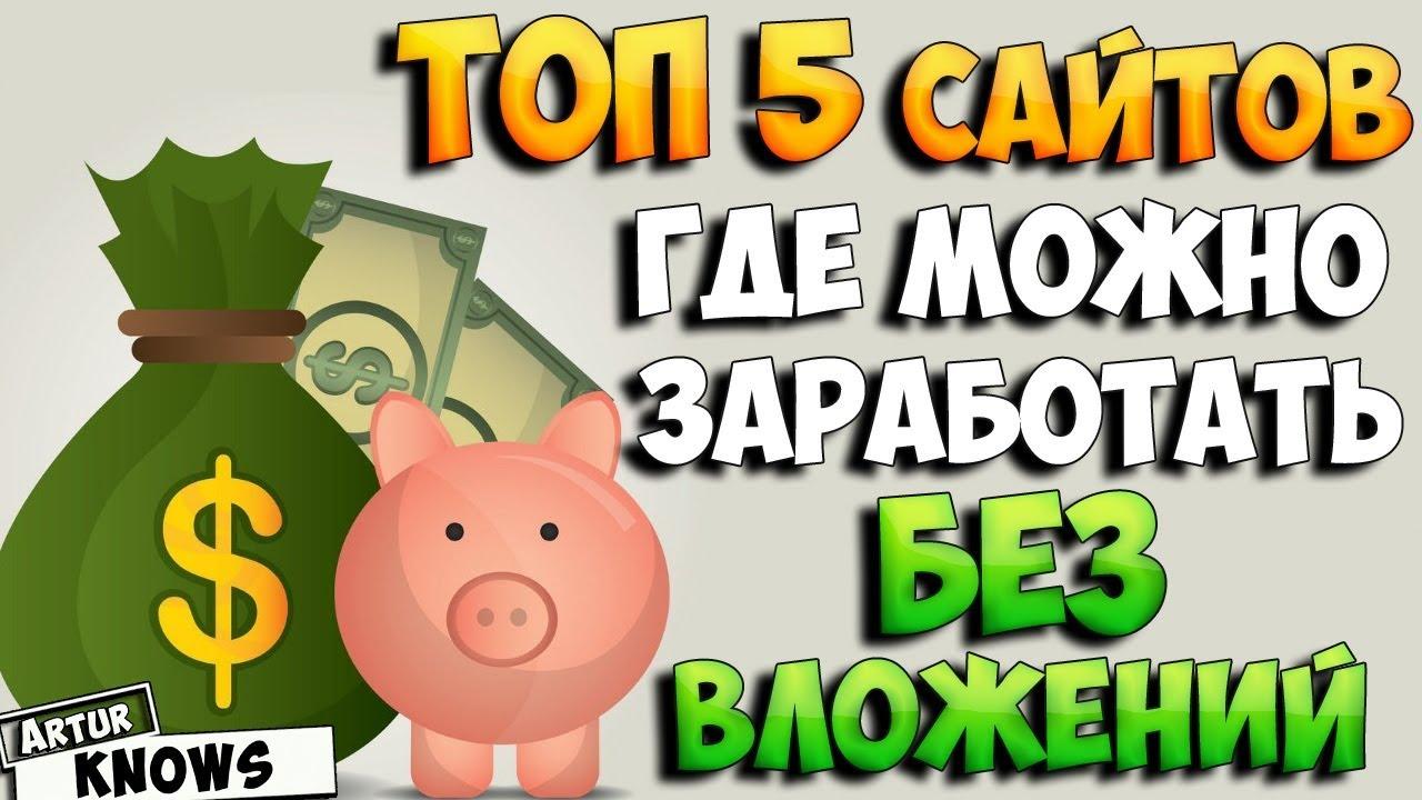 Топ 5 проверенных сайтов для заработка денег БЕЗ вложений
