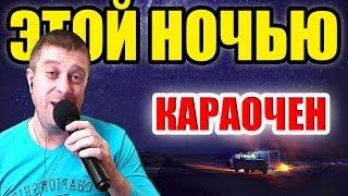 Стас Костюшкин - Этой ночью караочен (cover Савченко Дмитрий)