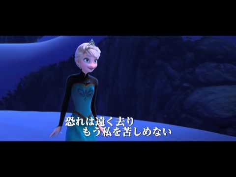 「アナと雪の女王 MovieNEX」Let It Go/エルサ(イディナ・メンゼル)