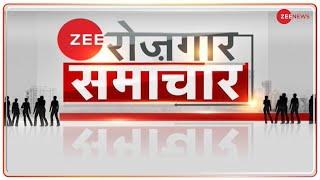 Zee Rojgar: रोजगार को लेकर शुरु की गई Zee News की नई पहल, जानें कहां हैं Job Vacancy | Dec 5, 2020