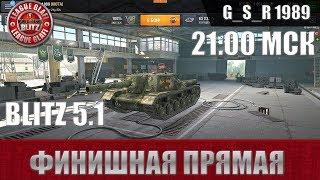 WoT Blitz -Финишная прямая перед покупкой ИСУ-152 и Су 122-54 - World of Tanks Blitz (WoTB)
