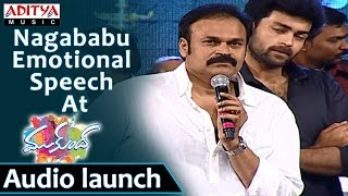 NagaBabu-Emotional-Speech-At-Mukunda-Audio-Launch-Varun-Tej,-Pooja-Hegde