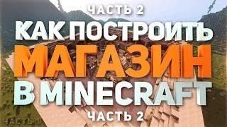 Часть 2 - Как сделать и построить Shop (Магазин) для сервера minecraft (майнкрафт) - туториал
