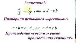 Урок 14. Пропорции. Решение текстовых задач. Математика 6 класс.