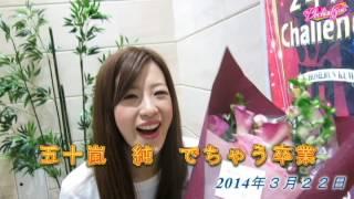 2013 DGRQ、東海でちゃうガールズの五十嵐 純ちゃんのラスト稼働ムービ...