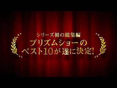King of Prism All Stars: Prism Show Best 10 Anime Film's Trailer Streamed