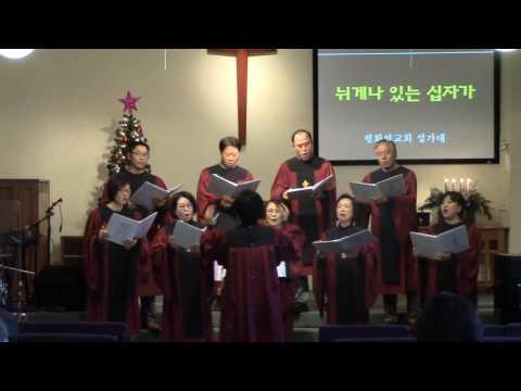 161218 뉘게나 있는 십자가 Choir