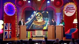 Футбольный матч Украина-Россия. Разбор игры | Мамахохотала-шоу