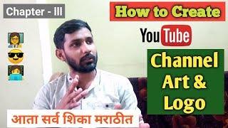 Ll bir bilgi nasıl YouTube Kanal Sanat ve Logo ll YouTube kanal sanat ve logosu oluşturma