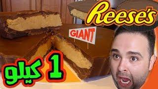 أكبر حبة شوكولاته ريسز في العالم 😱❤️