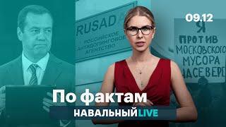 🔥 Бан для российского спорта. День борьбы с коррупцией. Протесты из-за Шиеса