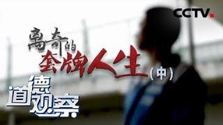 《道德观察(日播版)》 20190510 离奇的套牌人生(中)| CCTV社会与法