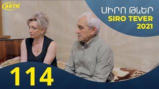 Siro Tever / Сиро Тевер - Seria 114 / Серия 114