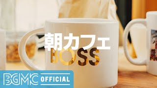 朝カフェBGM - Morning Cafe Music - Relaxing Bossa Nova Music - 夏の朝に爽やかBGMを!
