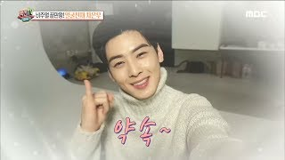 [HOT] What if your boyfriend is Cha Eun-woo?, 섹션 TV 20181203