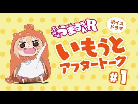 TVアニメ『干物妹!うまるちゃんR』いもうとアフタートーク #1