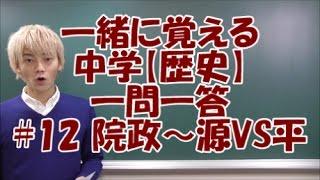 一緒に覚える中学【歴史】一問一答#12院政~源氏VS平氏 天皇が引退する...