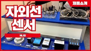 [제니컴] 자외선 센서