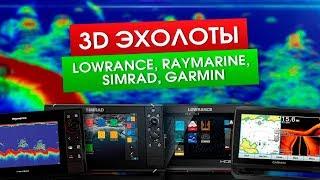3D эхолоты - Lowrance, Raymarine, Simrad, Garmin. Разбираем каждый