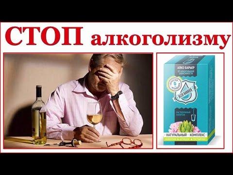 Алкобарьер средство от алкоголизма противопоказания