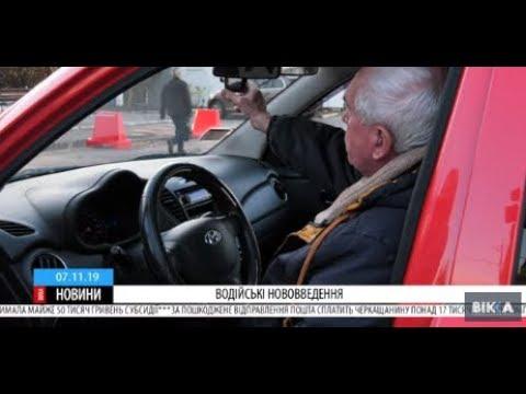 ТРК ВіККА: Черкаські фахівці розповіли про нові правила для майбутніх водіїв та автошкіл