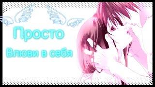「AMV」Аниме клип о любви - ♡Просто влюби в себя♡[☆*:.。400+☆*:.。]