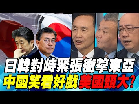 日韓對峙緊張衝擊東亞 中國笑看好戲美國頭大? | 寰宇全視界20190202