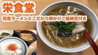 【栄食堂】和風ラーメン&蘭王卵の納豆卵かけごはん【一膳飯屋】