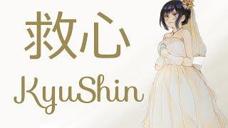 Soutaiseiriron - Kyushin ( Espa?ol/Romaji )『救心』相対性理論