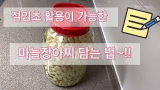 절임초 활용이 가능한 마늘장아찌 담는 법~!!