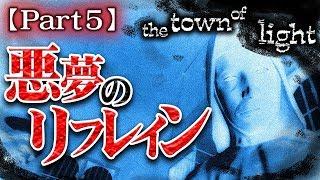 #5【精神病院ホラーゲーム実況】夢か現実か、それとも…『the town of light(タウン・オブ・ライト)』夫婦で実況プレイ【トラウマ】【PS4】