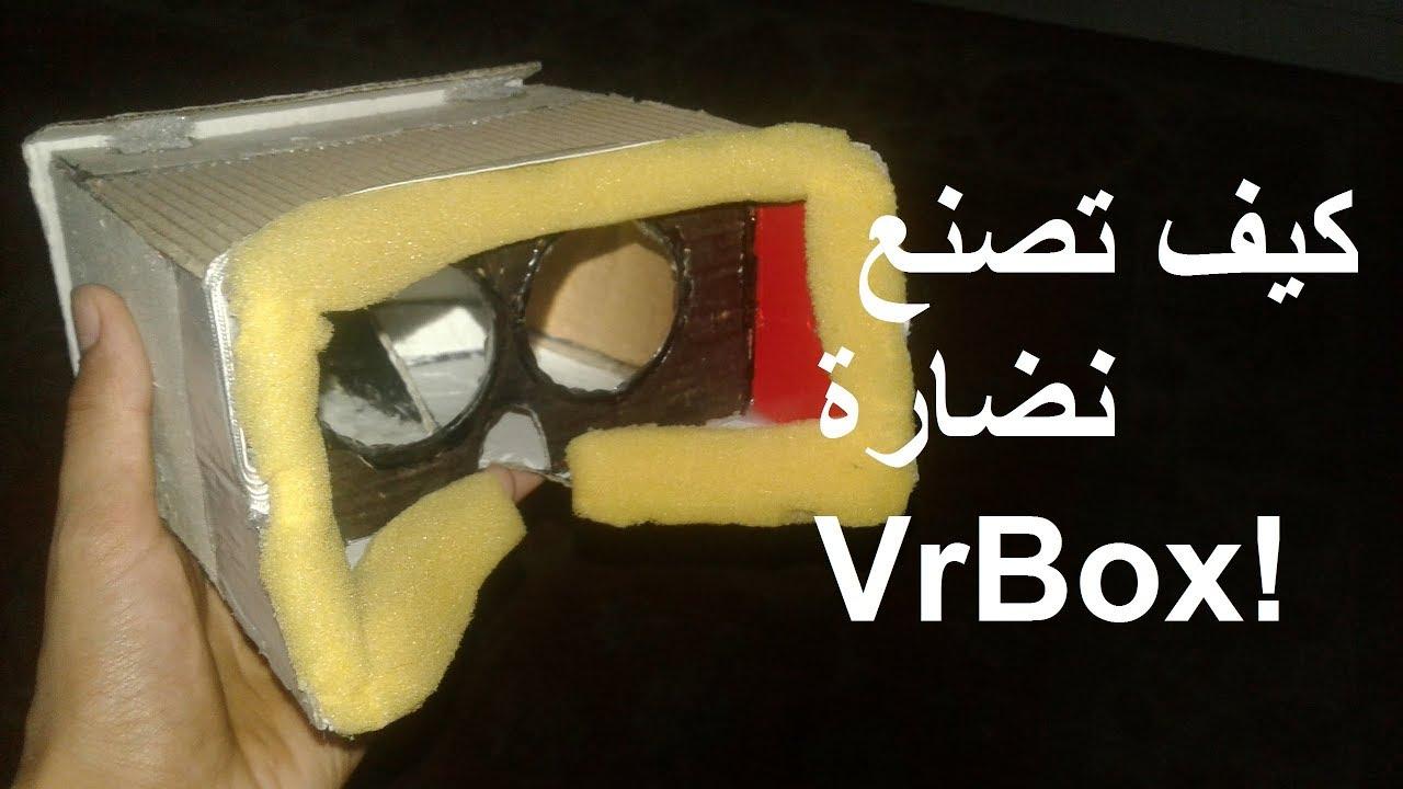 9ad746225 طريقة صنع نظارة الواقع الافتراضي ال DIY. How to Make a Vr box at Home)_!!Vr)