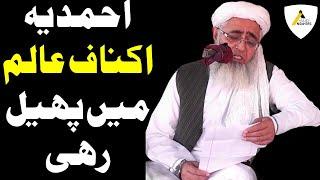 Ilyas Chinioti:Islam Ahmadiyya Has Spread to the Corners of the Earth احمدیہ اکناف عالم میں پھیل گئی