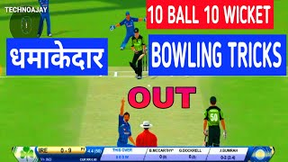 REAL CRICKET 18 BOWLING TRICKS [ 10 BALL 10 WICKET ] HOW TO TAKE WICKET IN RC18