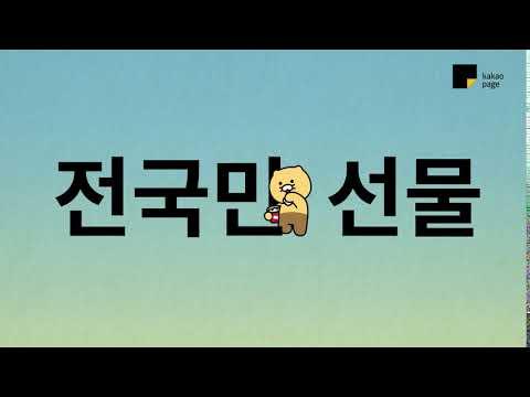 [라이언, 더 라이언] 웹툰 런칭 기념, 전국민 춘식이 이모티콘 선물!!