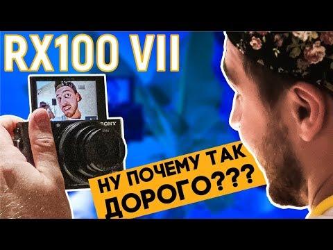Sony RX100 VII - КРУТОЙ компакт для съемки ВЛОГОВ