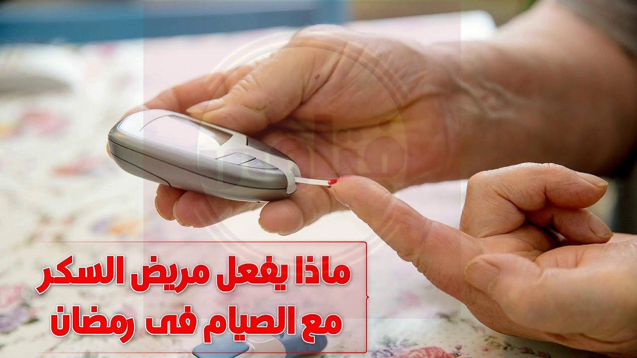 مريض السكر في رمضان Youtube