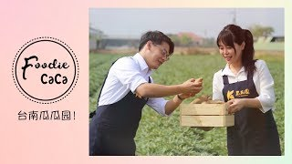 地瓜的奥秘 - 台南瓜瓜园!Sweet Potato Farm in Tainan, Taiwan! |《Foodie CaCa》EP01 [A SuperSeed™ TV Original]