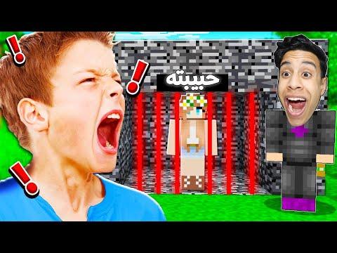 مقلب سجنت حبيبة اخوي الصغير - رده فعله مستحيل !! .. في ماين كرافت 🤣