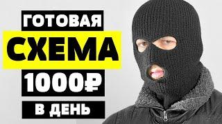 ГОТОВАЯ СХЕМА ЗАРАБОТКА ОТ 1000 РУБЛЕЙ В ДЕНЬ - ЗАРАБОТОК В ИНТЕРНЕТЕ 2020