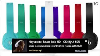 Monster Cable Beats Tour Наушники