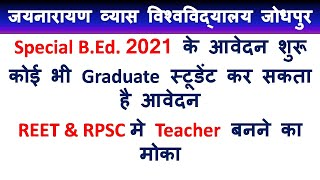 Special B.Ed. Online Form 2021 | Special B.Ed. Admission 2021 | JNVU Special B.Ed. Admission 2021-22
