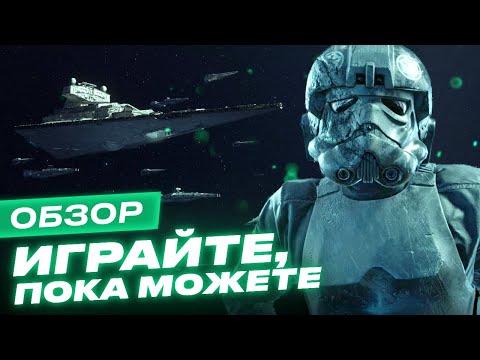 Star Wars: Squadrons скоро всё - Видео онлайн