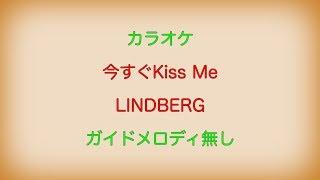 LINDBERGさんの今すぐKiss Meのカラオケです。 ガイドメロディ無しです...