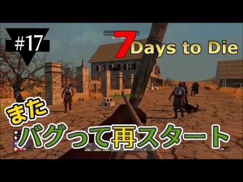 7 days to die ps4 17 warrior for Cocinar en 7 days to die ps4