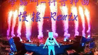 一起学猫叫-慢摇(抖音神曲)Nonstop Remix 2K18 mp3.🔥🔥
