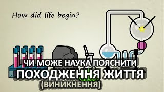 Чи може наука пояснити походження життя [Stated Clearly]